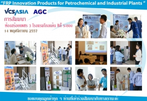 "การสัมมนา ""FRP Innovation Products for Petrochemical and Industrial Plants """