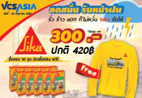 PROMOTION SIKA!!
